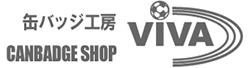 缶バッジ工房 VIVA