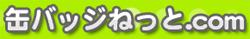 缶バッジねっと.com